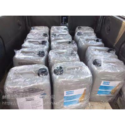 供应阿特拉斯空压机专用润滑油 阿特拉斯润滑油价格 阿特拉斯质量