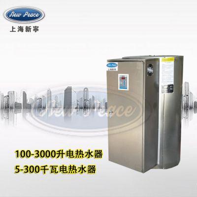 供应上海新宁供应容量200升功率9千瓦商用热水器
