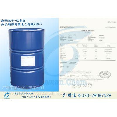 广州宝万【华南地区】现货供应AEO-7扬子巴斯夫,价格优惠