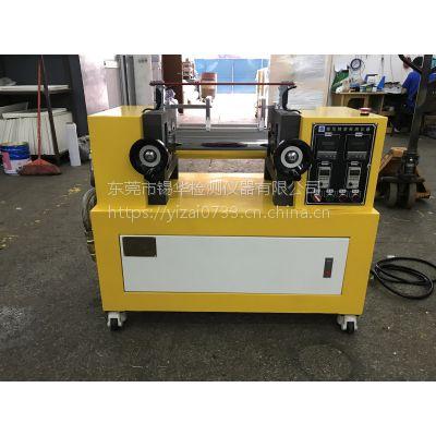锡华PVC稳定剂测试双辊开炼机塑料检测试验设备小两辊机混炼机