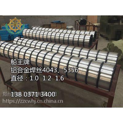 铝合金零部件焊接就选用船王铝焊丝5356