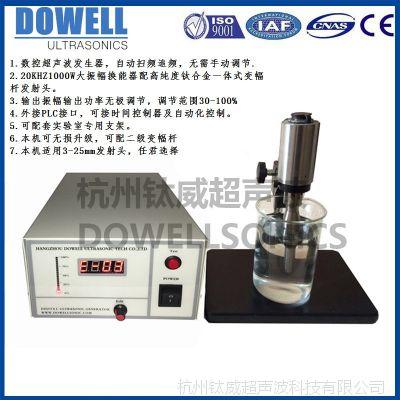 28k800瓦实验室级超声污水处理设备 污水净化设备污水降解处理机