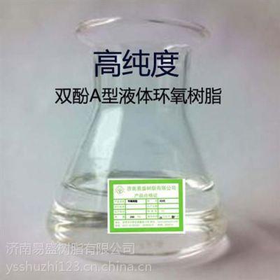 济南新材料交易中心618环氧树脂