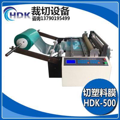 海帝克微电脑裁切机设备 优质塑料薄膜切片机 自动开料剪切机厂家