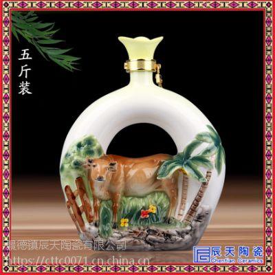 保健酒瓶生产厂家 陶瓷酒瓶 陶瓷酒瓶设计 艺术陶瓷酒瓶收藏