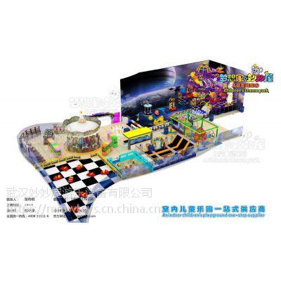 湖北妙妙屋专业生产销售新款儿童乐园淘气堡乐园设备 上门勘察设计