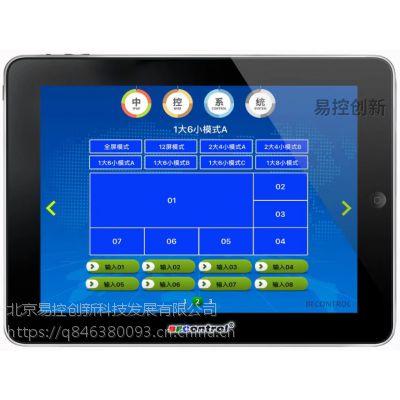 大屏控制 大屏智能拼接 大屏信号切换 大屏IPAD控制