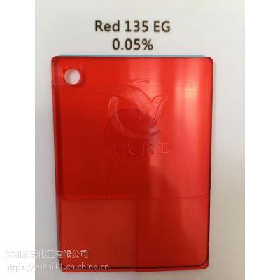 特价供应透明红EG/135#溶剂红