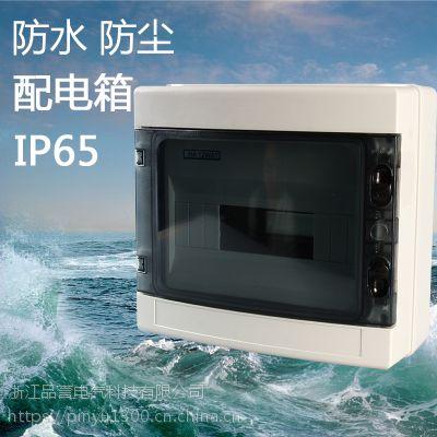 品誉HA-12回路防水塑料配电箱防尘布线箱户外监控箱空气开关盒IP65