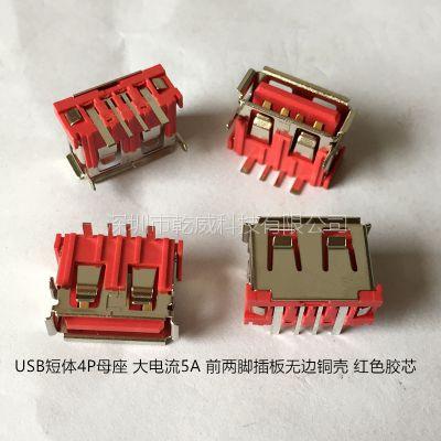USB短体4P母座 大电流5A 前两脚插板无边铜壳 红色胶芯