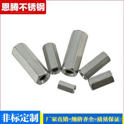 304不锈钢加长加厚外六角螺母 加长型丝杆连接螺母 可定制加工