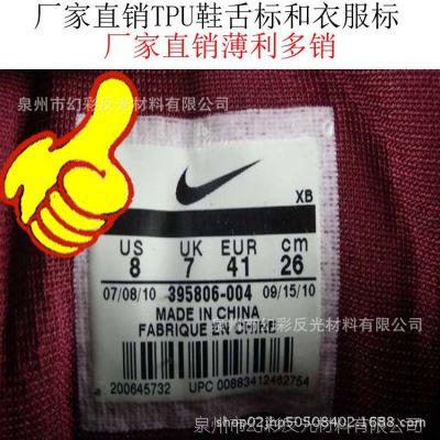 厂家直销定做 鞋舌烫标 热转印烫标 不掉色水洗标 TPU材质 商标