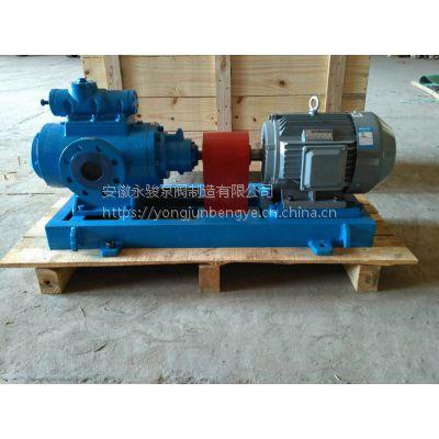 厂家直销 SNH1300-46 三螺杆泵 安徽永骏泵阀 三螺杆泵厂家