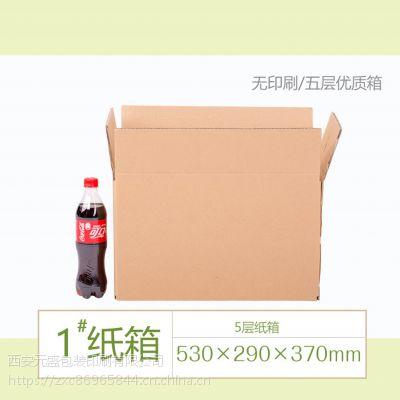 西安彩色纸箱屋顶礼品盒纸箱印刷厂西安元盛BE瓦楞纸箱厂