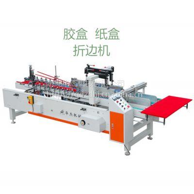 东莞华杰机械供应透明包装盒折边机