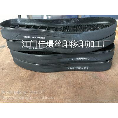 江门佳璟承接提供鞋垫鞋边印刷丝印移印logo加工服务 来图来样