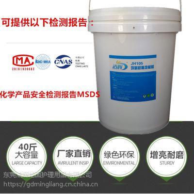环氧树脂地板蜡清洁护理防滑蜡水洁辉105防尘耐磨液体蜡20KG