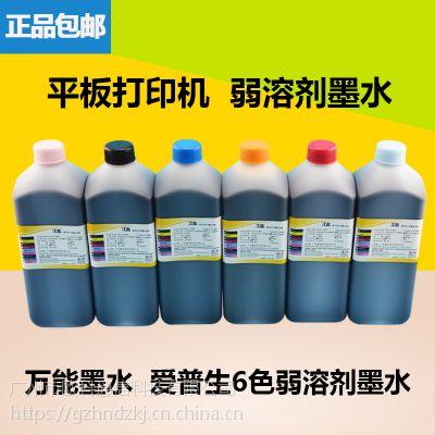 供应(汇能)万能平板打印机弱溶剂墨水,万能墨水 弱溶剂墨水,打印玻璃,金属,陶瓷,皮革,塑料