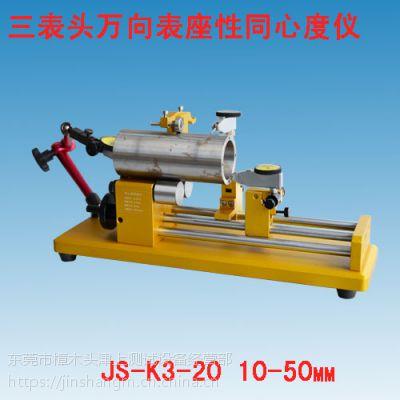 JS-K3-20三表头同轴度测量仪 圆跳动仪 激光同心度检测仪