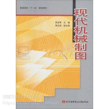 【现货正版二手】二手书海,现代机械制图 郭友寒 9787810774055 北京航空