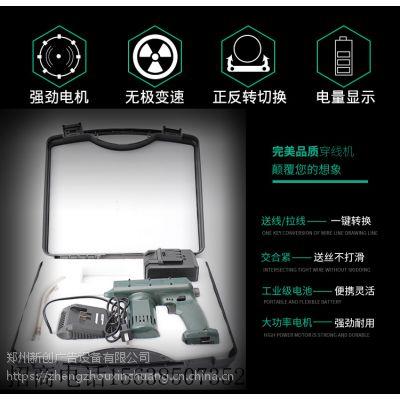 水电工锂电穿线拉线器(郑州新创)