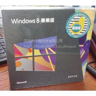 广东正版供应Windows 8.1 专业版 全新 界面 新操作!