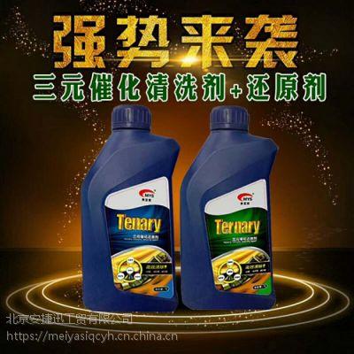 美亚斯汽车三元催化清洗剂厂家批发零售