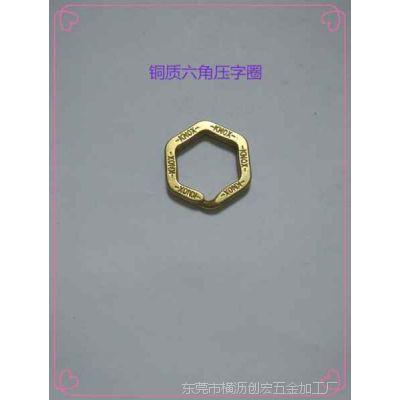广东六角铜质压字圈|六角铜质压字圈