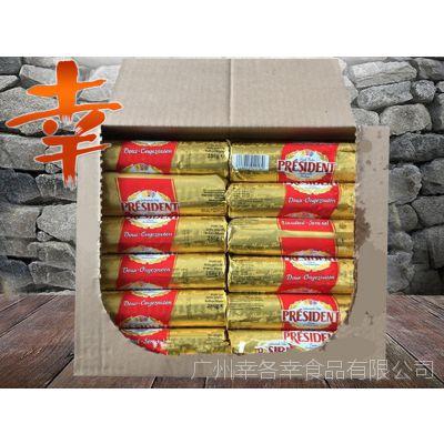 进口总统淡味发酵黄油卷 动物黄油 面包蛋糕原料24*250g新日期