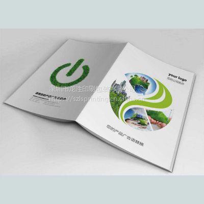 彩页设计,宣传册设计印刷,铜板纸产品画册深圳印刷厂订制