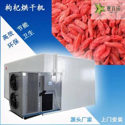 宁夏枸杞烘干机 有机枸杞热泵烘干房