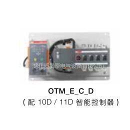ABB双电源转换开关自动式OTM_10D OTM_11D