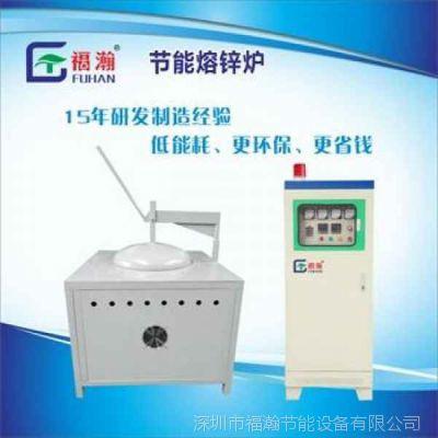 300公斤熔锌渣炉