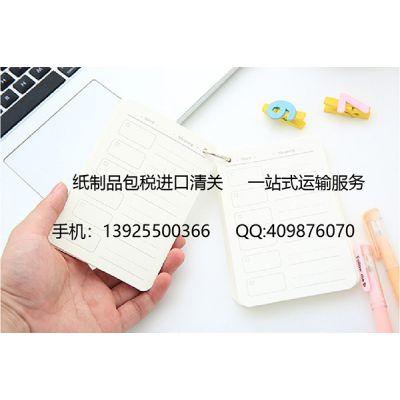 香港包税进口纸制品需要注意的地方-东莞晟洋国际货运