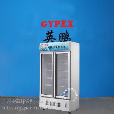 实验室恒温恒湿柜,广州恒温恒湿柜YP-1200KWS