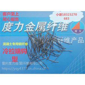 重庆厂家销售砂浆混凝土桥梁公路民用建筑工业建筑专用高强度钢纤维抗裂防沉分散性好18323270683