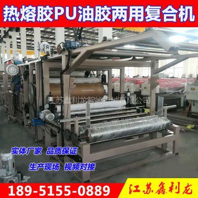 厂家直销PU油胶热熔胶二合一复合机 热熔胶油胶两用复合机