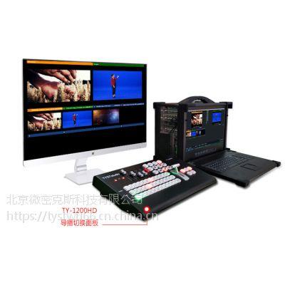 天影视通TY-550W高清4路实时抠像直播录播系统一体机学校录播教室标配4路SDI或HDMI