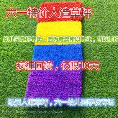 六一儿童节人造草坪特价款幼儿园户外运动草坪绿色地毯塑料假草坪