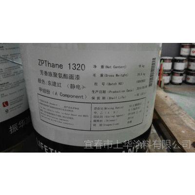 常州振华ZPThane1320芳香族聚氨酯面漆
