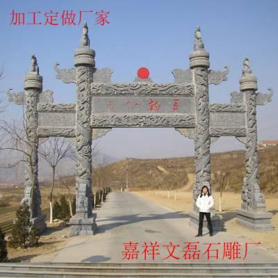 村庄青石门楼|路口石雕大门楼|专业雕刻厂家