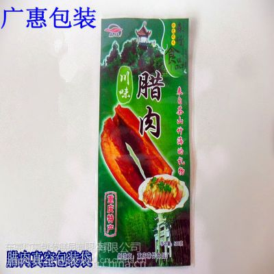 供应重庆复合食品印刷真空袋无锡腊肉透明真空袋厂家