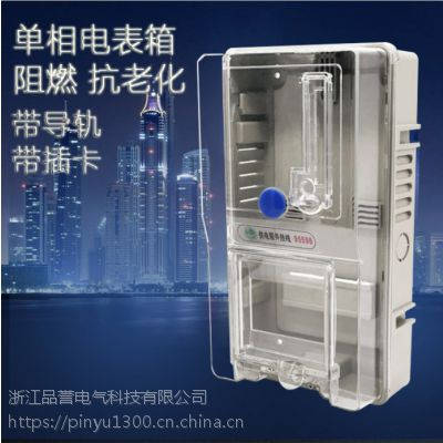 单相透明塑料电表箱 阻燃家用明装回路 一户强电配电盒半户室外