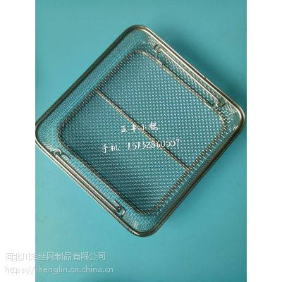 z-f供应优质医疗清洗篮 正丰医用超声波网篮48*25*7 304不锈钢医疗器械打包篮