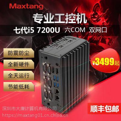 Maxtang大唐K5L迷你电脑酷睿i5无风扇嵌入式工控机服务器 抗震防尘耐高低温