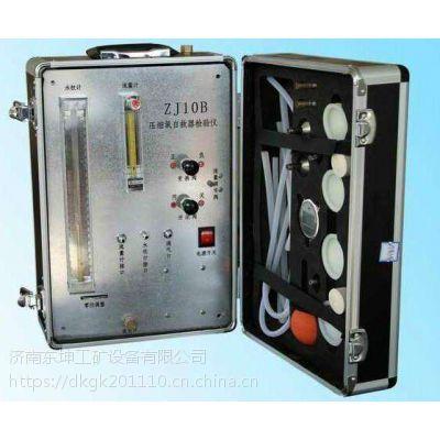 东坤贵州六盘水ZJ10B压缩氧自救器检验仪zj10b压缩氧自救器检验仪专业放心的选择
