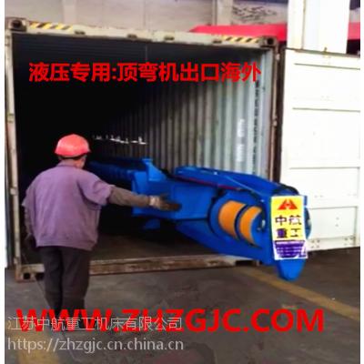江苏中航重工顶弯机发货现场液压顶弯机