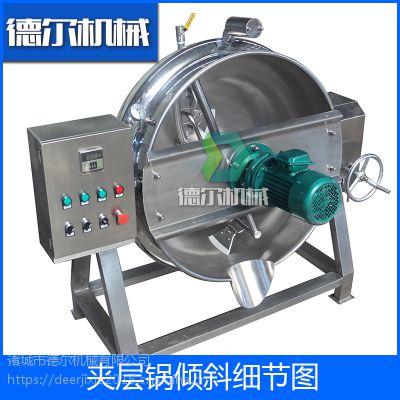 200L鹿胎膏阿胶膏用熬胶锅 可倾式电加热导热油夹层锅