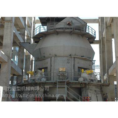 同力重机日产1000吨的矿渣立磨哪个型号划算
