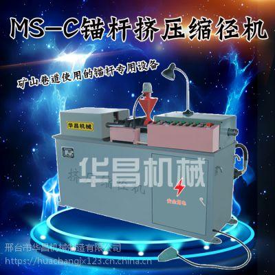 华昌MS-C锚杆挤压缩径机生产厂家 数控锚杆成型机